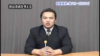 e-みらせん 狭山市議会議員選挙 無所属 八木隆幸(土方隆司)候補