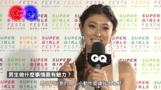 更多GQ精選女人都在:http://smarturl.it/8o01nr 集歌手、模特兒和藝人...