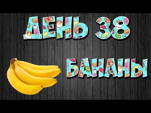Банан — Википедия