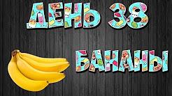 КАК ПОХУДЕТЬ (BLOG) // День 38 (Бананы)