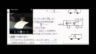 國三理化_牛頓第一運動定律【國中理化】