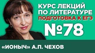 А.П. Чехов «Ионыч», (содержательный анализ) | Лекция №78