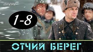 Отчий берег 1-8 серия / Русские новинки фильмов #анонс Наше кино