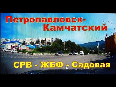 Петропавловск Камчатский  Садовая СРВ ЖБФ