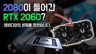 RTX 2060으로 변장한 2080? 한번 파헤쳐봤습니다