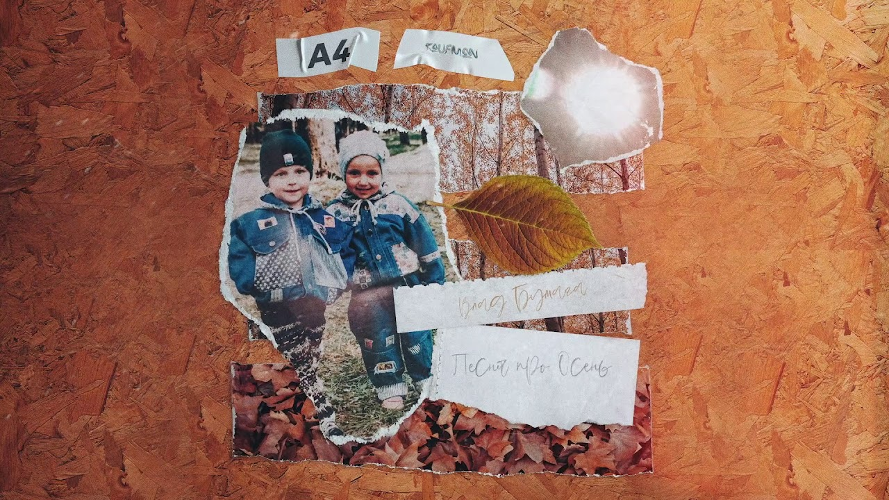 Влад Бумага - Песня Про Осень