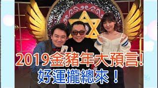 【命運好好玩】2019.02.08 2019金豬年大預言(李懿、詹惟中老師、小孟老師  )