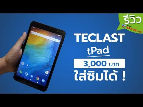 รีวิว Teclast P80x 2990 บาท Tablet Android ใส่ซิม4G ได้ เครื่องเล่นเกมดีกว่าที่คิด CPU Unisoc - วันที่ 07 Jan 2020
