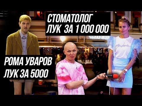 Дизайнер одежды в шортах за 10 рублей и стоматолог в луке за миллион / Гоша Карцев
