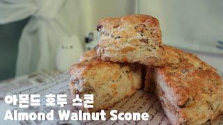 견과류 스콘 / 아몬드 호두 스콘 / Almond Wa…