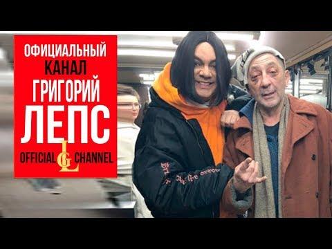 Григорий Лепс  в клипе Филиппа Киркорова - Цвет настроения Синий