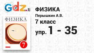 Упр. 1-35 - Физика 7 класс Пёрышкин