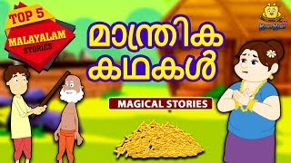 Malayalam Story for Children - മാന്ത്രിക കഥകൾ | Magical Stories | Malayalam Fairy Tales | Koo Koo TV