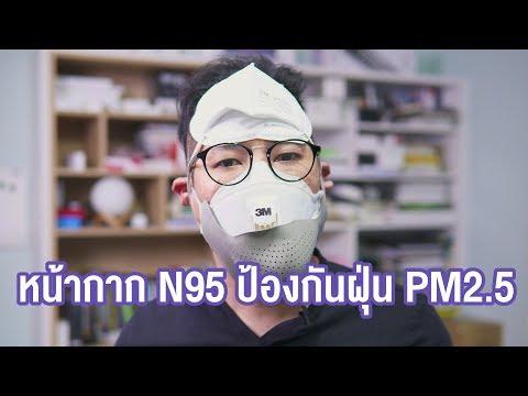 เลือกให้เหมาะ...หน้ากาก N95 ป้องกันฝุ่น PM2.5 | Kangg