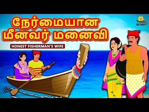 நேர்மையான மீனவர் மனைவி - Bedtime Stories for Kids | Tamil Fairy Tales | Tamil Stories | Koo Koo TV