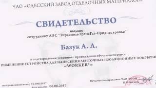 ТираспольТрансГаз-Приндестровье - успешно прошёл обучение!