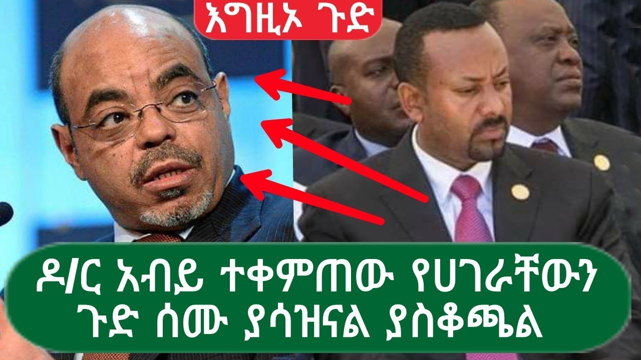 Prime Minister Dr. Abiy Ahmed listens what really happened in Ethiopia