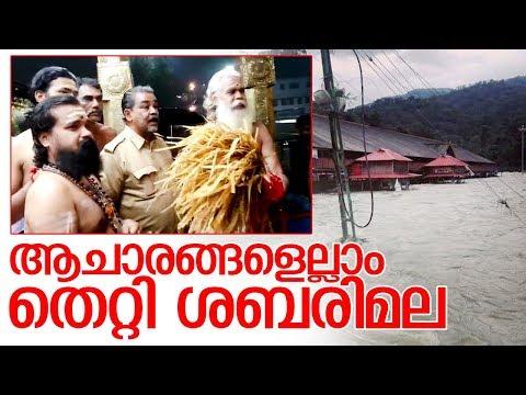 തന്ത്രിയില്ലാതെ നിറപുത്തിരി ചടങ്ങു I Kerala Floods I Sabarimala
