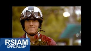เด็กช่าง...รักจริง : หลวงไก่ อาร์ สยาม [Official MV]