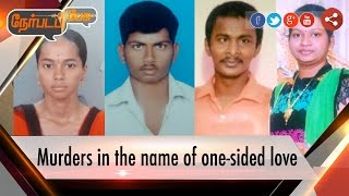 Nerpada Pesu: Murders in the name of one-sided love | 31/08/16 | Puthiya Thalaimurai TV