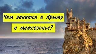 Чем заняться в Крыму в межсезонье? Крым 2017