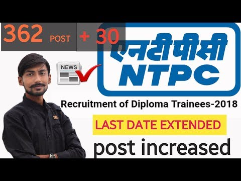 NTPC diploma trainee 2018 | eligibility changed ? | last date extended | posts increased |