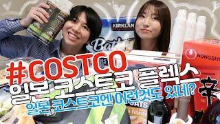 【한일커플/日韓カップル】 일본 코스트코에서 산 물품들 …