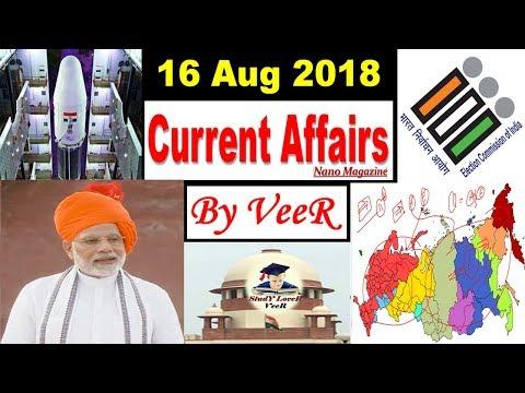 16 August 2018  Current Affairs  PIB, Indian Express, Yojana  Nano Magazine   VeeR