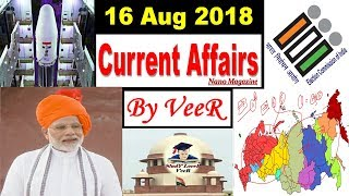 16 August 2018 - Current Affairs - PIB, Indian Express, Yojana - Nano Magazine  BY VeeR