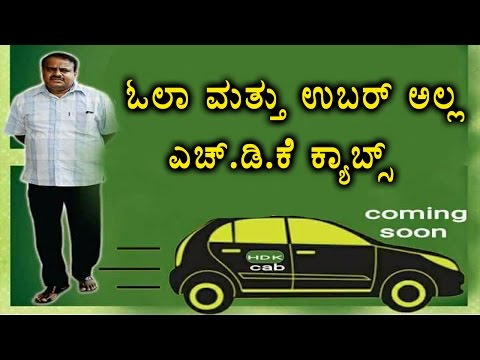 Ola and Uber Drivers Are Coming Out With 'HDK cabs'  | Oneindia Kannada
