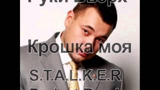 Руки Вверх - Крошка моя(S.T.A.L.K.E.R Project Remix 2012)