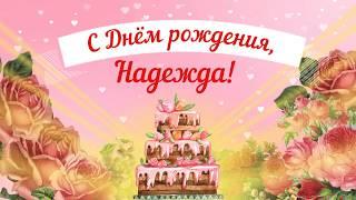 С Днем рождения, Надежда! Красивое видео поздравление Надежде, музыкальная открытка, плейкаст