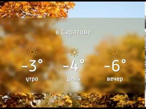 Прогноз погоды. 27.11.2015