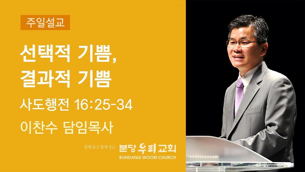 2020-12-27 설교 | 선택적 기쁨, 결과적 기쁨 | 이찬수 담임목사 | 분당우리교회 주일설교