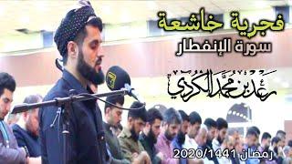 إِنَّ ٱلۡأَبۡرَارَ لَفِی نَعِیمࣲ..| فجرية خاشعة من سورة الانفطار للشيخ رعد الكردي ١٤٤١/٢٠٢٠