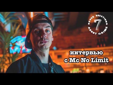 [SQAG] интервью с MC No Limit