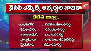 YSRCP Kadapa District MLA List 2019   YS Jagan Announces MLA Candidates List   YCP MLA List   YOYOTV