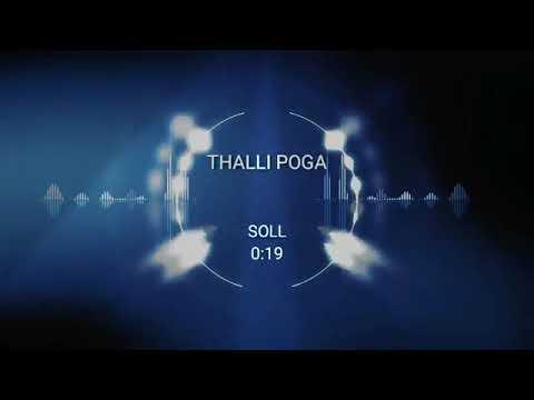 Thallipogathey Ringtone | AYM | Acham Enbathu Madamayada |  AR Rahman | STR