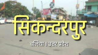 Sikandarpur ballia at a glance I सिकन्दरपुर बलिया एक नजर में