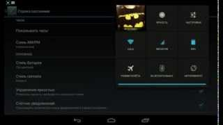 Обзор кастомной прошивки CyanogenMod 10.1.2 для планшета Samsung Galaxy Tab 2 7.0(, 2013-08-27T11:12:24.000Z)