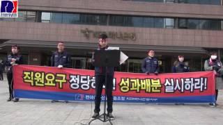 20170405 KEB하나은행노조 4월 조합원 총력투쟁 홍보 영상