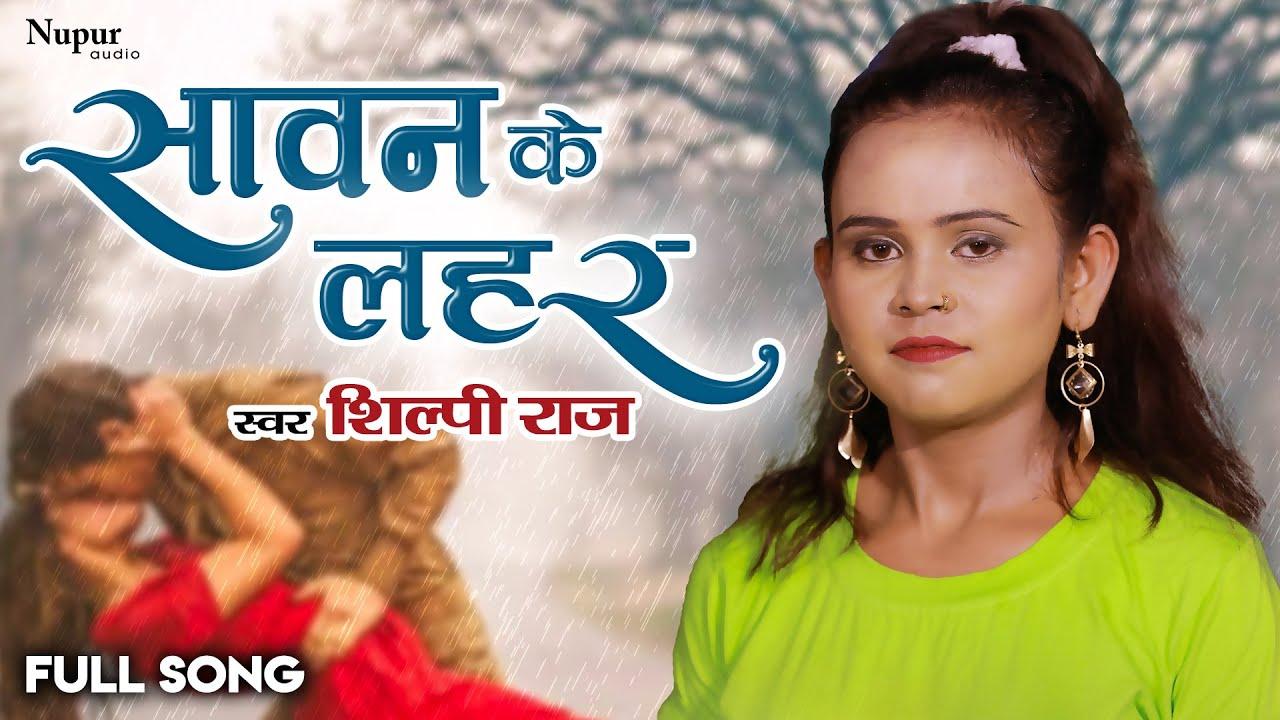 #ShilpiRaj -Sawan Ke Lahar सावन के लहर | देहाती गाना | Bhojpuri Song 2021 | Shilpi Raj New Song 2021