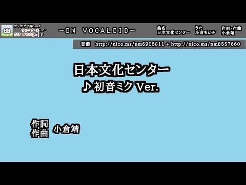 【カラオケ字幕.swf】日本文化センター【初音ミクVer】