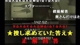【コメ付き】 MGS3 ネタ無線集完全版 その2 Sm2343024low
