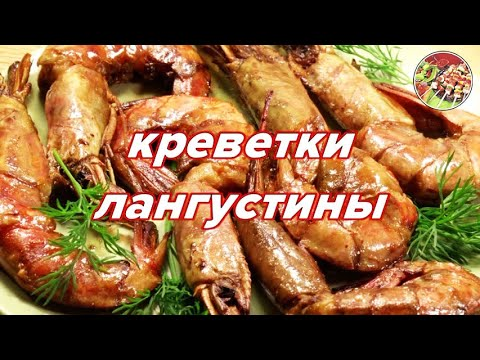Как варить и надо ли жарить крупные креветки (лангустины).. Просто и вкусно!