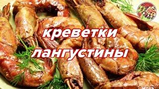 пРОСТОЙ рецепт лангустинов