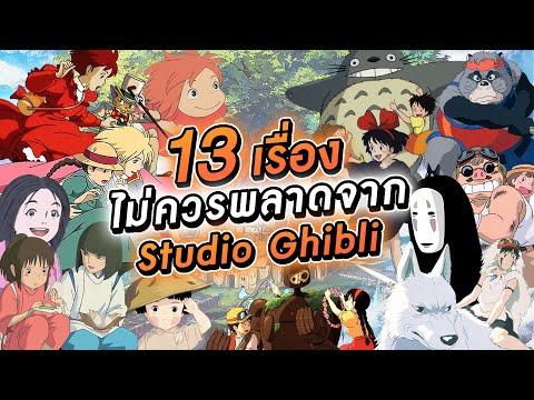 13 เรื่องไม่ควรพลาดจากStudio Ghibli !! l VRZO
