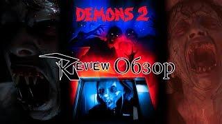 Треш-Обзор фильма Dèmoni 2 (Демоны 2) 1987