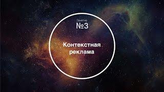 Часть 3 — Интернет маркетинг. Контекстная реклама в Яндекс Директе. Введение.