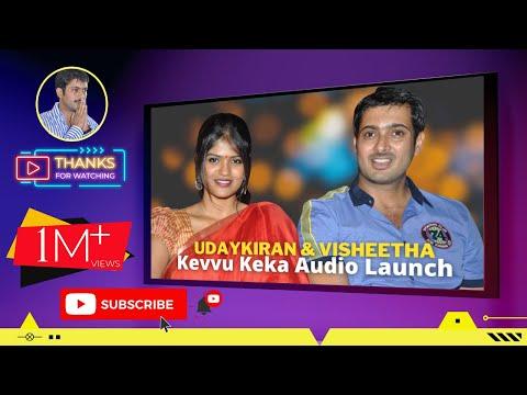 Uday Kiran,Visheetha,Allari Naresh & Nani At Kevvu Keka Audio Launch